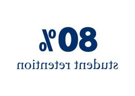 80%的学生留存率